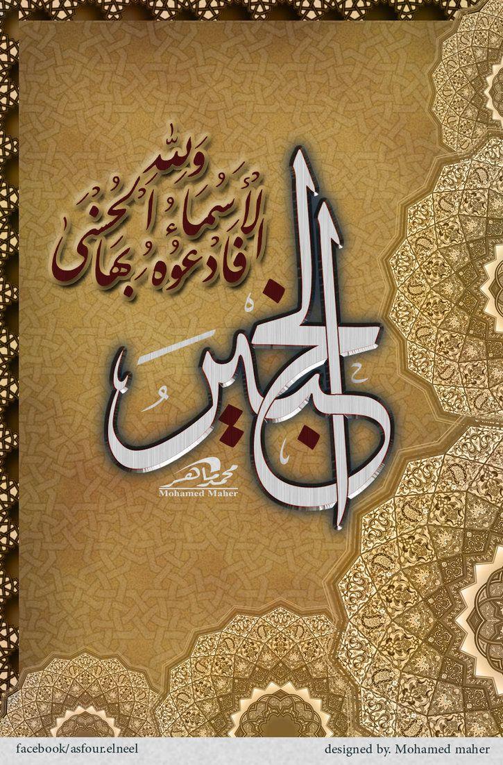 DesertRose-Allah Al Khabeer