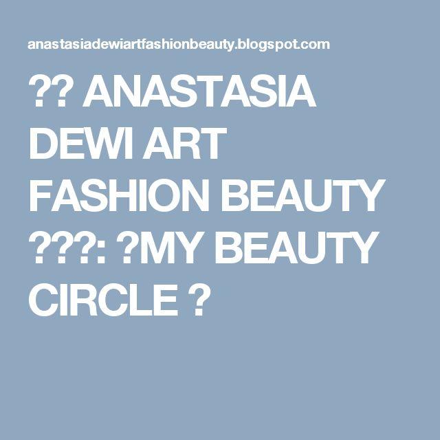 💄💅  ANASTASIA DEWI ART FASHION BEAUTY 👜👗👠: 💄MY BEAUTY CIRCLE 💅