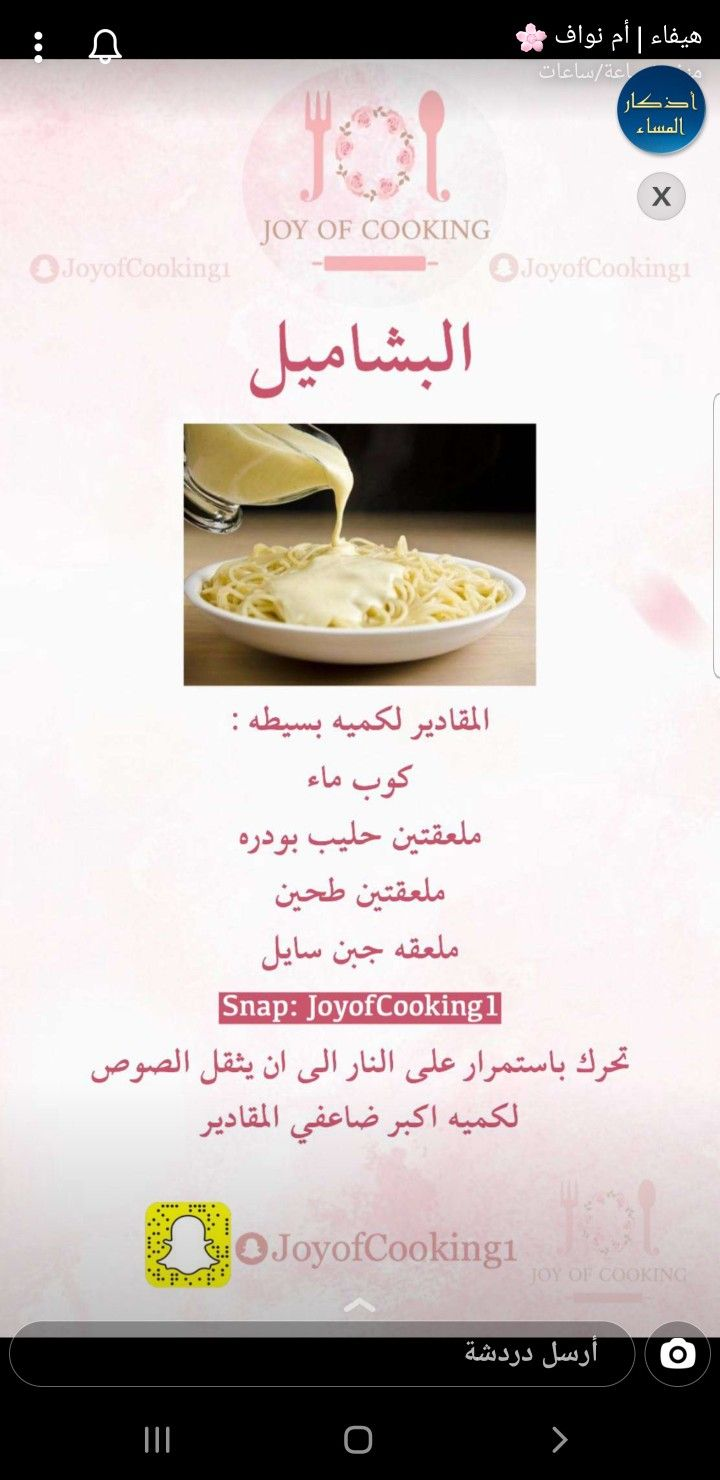 Pin By نوال On سفرة Food Receipes Joy Of Cooking Cooking
