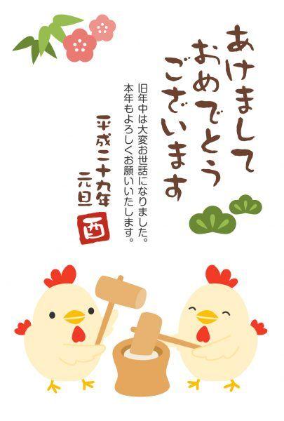 [年賀状2017無料テンプレート]餅つきをするニワトリ