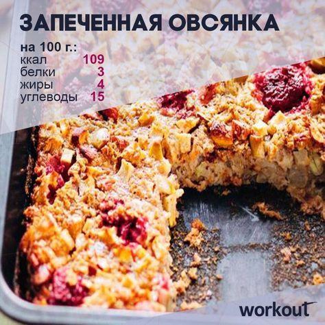 Здоровый завтрак: запеченная овсянка