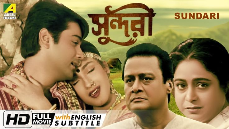 Movie: Sundari Language: Bengali  Genre: Drama, Romance  Producer: Asim Sarkar Director: Swapan Saha Story: Tapendu Ganguly Cinematographer: Shankar Guha Music Director: Anupam Dutta Lyricist: Pulak Bandopadhyay, Ranjit Dey Playback: Indranil Sen, Indrani Sen, Sreeradha Banerjee Release: 1998 Star Cast: Prosenjit Chatterjee, Rituparna Sengupta, Anamika Saha, Subhendu Chatterjee, Biplab Chatterjee, Dulal Lahiri, Subhasish Mukherjee, Bodhisatwa Majumdar, Basanti Chatterjee, Rama Guha.