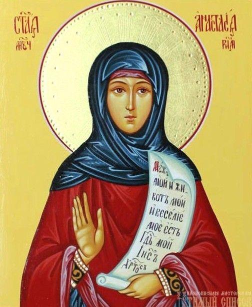 St. Anastasia of Rome - April 15