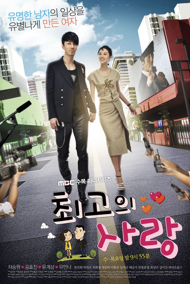 The Greatest Love (2011, MBC). Starring Kong Hyo-jin, Cha Seung-won, Yoon Kye-sang, Yoo In-na, and more. Aired Wednesday and Thursday at 9:55 p.m. (2 eps/week) [Info via Asian Wiki]