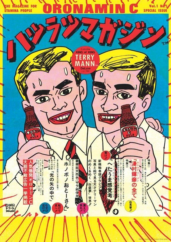 Yumura Teruhiko / King Terry