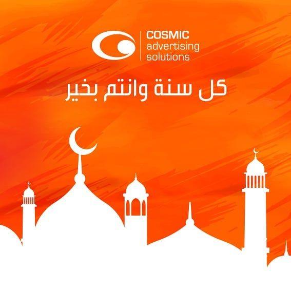 Happy Eid كل سنة وانتم طيبين Happyeid Advertising Advertisingagency عيدالاضحى Photo Movie Posters Poster