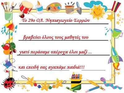 ...Το Νηπιαγωγείο μ' αρέσει πιο πολύ.: Tα βιβλία που φτιάξαμε και τα βραβεία που πήραν τα παιδιά μας τη φετινή χρονιά!!!