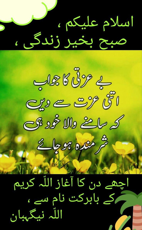 Pin by Samina Jabeen on Greetings | Dua in urdu, Morning