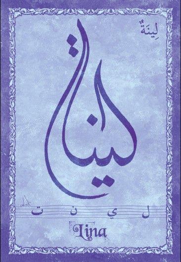 "Carte postale prénom arabe féminin ""Lina"" - لينة - Mahrez Landoulsi - Objet de décoration - Idée cadeau - Oeuvre artisanale"