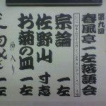 """遅ればせながら、昨日の"""" #今日の演目 """"(5月17日「赤坂寄席 第九回春風亭一左落語会〔勉強会〕」)の掲出です。なお、次回(7月)は第十回を記念してビッグゲスト降臨!!かも!? by@colonel_party"""