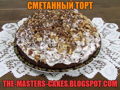 Повелитель тортов: сметанный торт