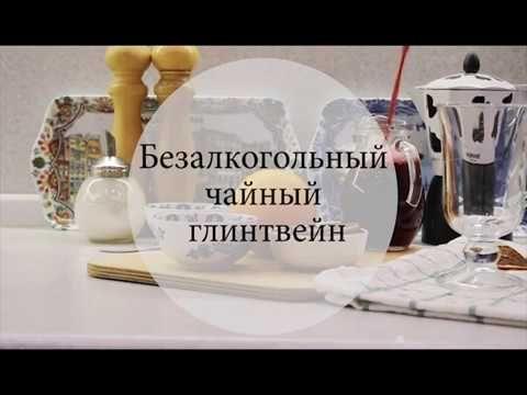 Безалкогольный рецепт чайного глинтвейна
