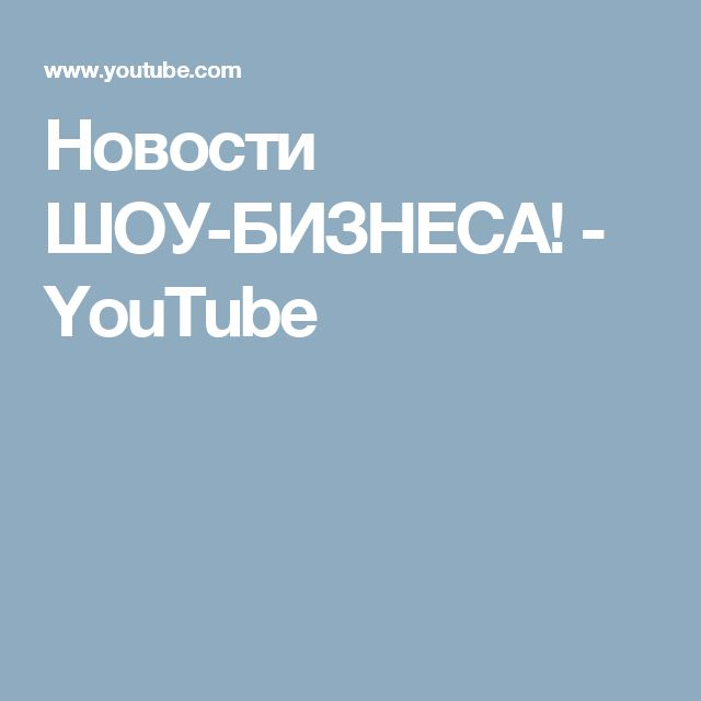 Новости ШОУ-БИЗНЕСА!  - YouTube