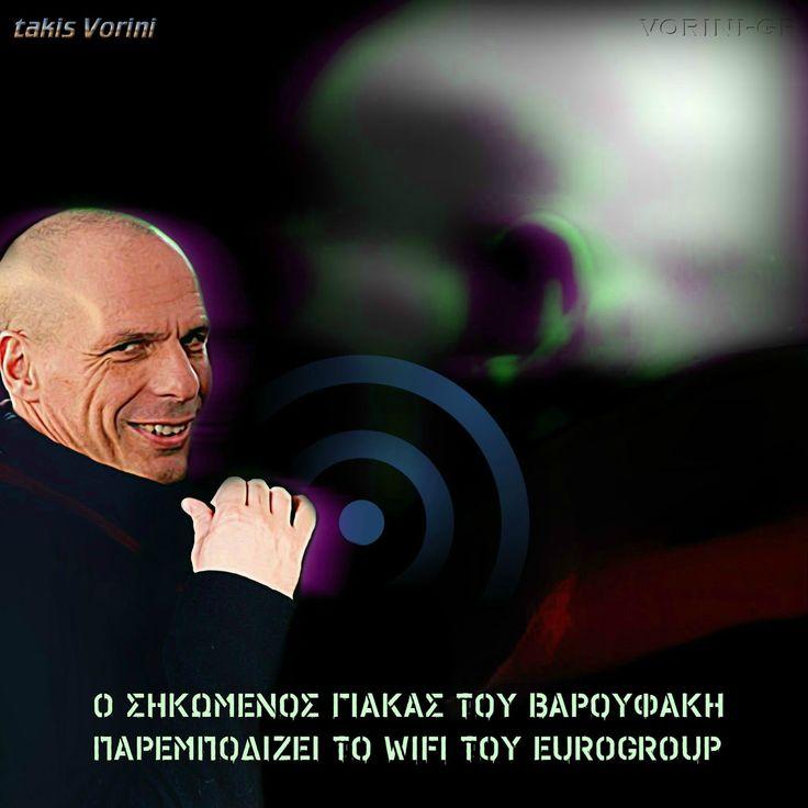 vorini-gr: Ο σηκωμένος γιακάς του Γιάνη Βαρουφάκη παρεμποδίζει το wifi του Eurogroup