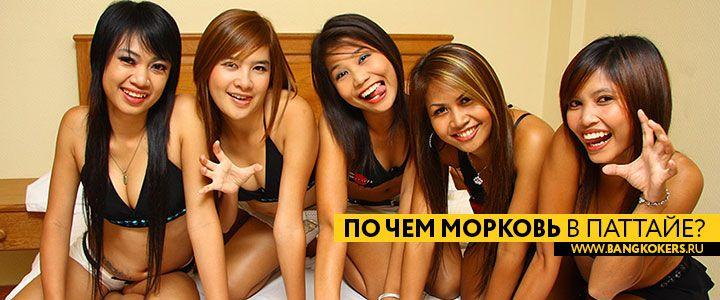 Почем морковь в Паттайе?  Девушки это один из важных аспектов отдыха в Паттайи так как многие туристы мужского пола приезжают в этот город в основном для того чтобы расслабиться с молоденькими тайскими красавицами. Стоимость девушек в Паттайе сильно различается. Есть такие девушки которые могут быстро прожечь дыру в вашем бумажнике. Но для многих мужчин пустой бумажник является частью удовольствия.  Если вы решили забрать девушку из бара то вам придется заплатить штраф бар который обычно…