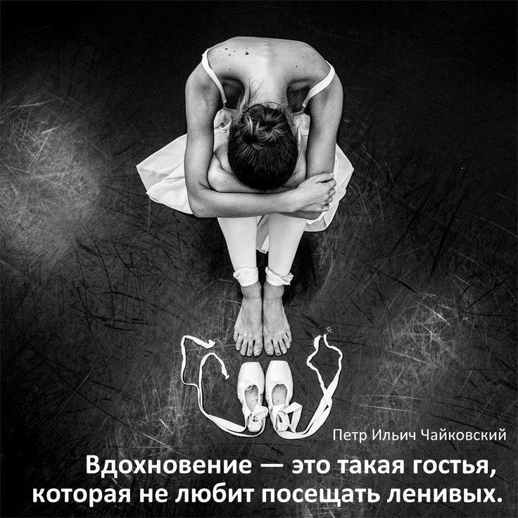 Доброго вечера! Вдохновляйтесь трудится не покладая рук, и ног. Это дает энергию, которая способна осуществлять любые намерения. P.S. Мы возобновляем уроки, включающие в себя пальцевую технику - танец на пуантах, в рамках занятий 3-го уровня (по четвергам). До скорой встречи на пальцах!
