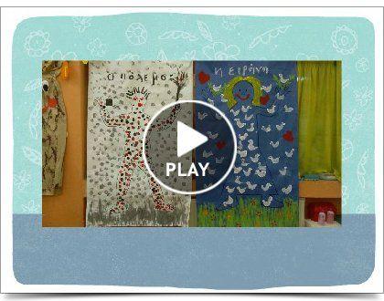 Ένα Νηπιαγωγείο γεμάτο Χαμόγελα... : Πόλεμος και Ειρήνη