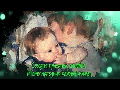 С ДНЕМ СЫНОВЕЙ! - YouTube