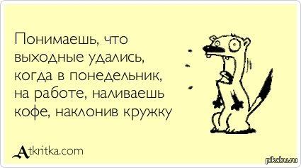 Понедельник день тяжелый? Закажи пива с раками на вечери сразу как-то легче станет! 095 393 58 25 LUKBeer.com #lukbeer #beer #monday #kiev #fun #Киев #доставкапива #пиво #лукбир