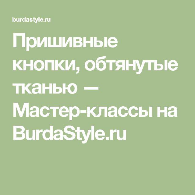 Пришивные кнопки, обтянутые тканью — Мастер-классы на BurdaStyle.ru