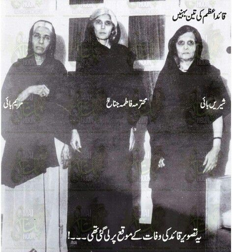 SiStErS Of FoUnDeR Of PaKisTaN, QaiD-e-AaZaM MUHAMMAD ALI JINNAH  !!!!