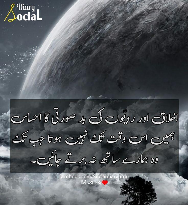 Quotes Heart touching quotes Urdu quotes Urdu Adab Urdu lines