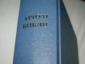 Mongolian Bible