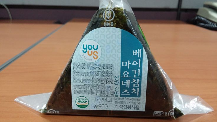 gs25편의점음식. 베이컨참치마요네즈. 개인적으로 삼각김밥 중에는 참치마요네즈김밥이 가장 맛있는거 같아요~ 저렴한 가격으로 행복해지기 ^^