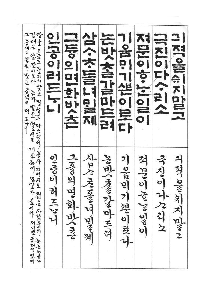 t115B r1 김단하 10 / 소전 박미숙 선생, 농가월령가