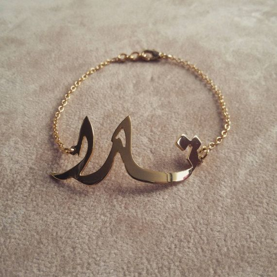 Gold plated arabic calligraphy simple name bracelet Calligraphy jewelry
