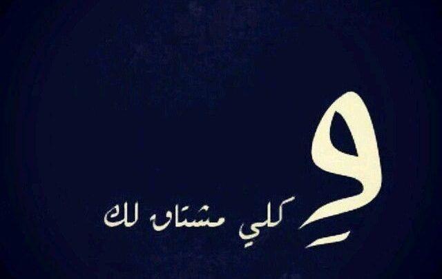 30 رسالة شوق للحبيب المسافر مؤثرة جدا وصادقة Calligraphy Arabic Calligraphy