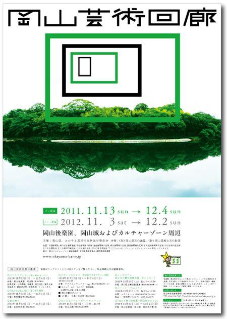 岡山芸術回廊
