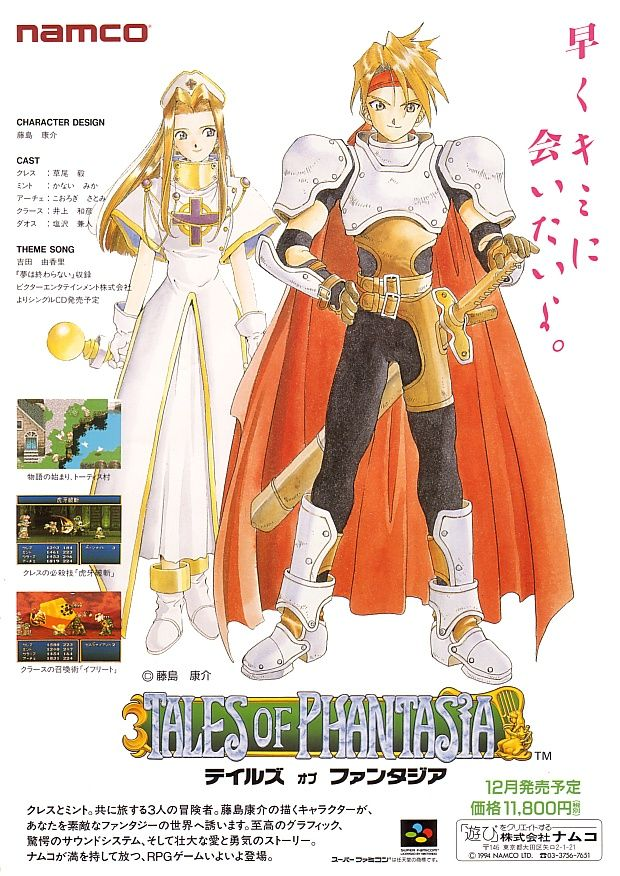 Tales of Phantasia, the 1995 RPG classic for the Super Famicom! A Japan-only release, it made a huge splash over there; when readers of the Japanese gaming magazine Famitsu were polled in 2003, they voted this game as their favorite Namco game of all...