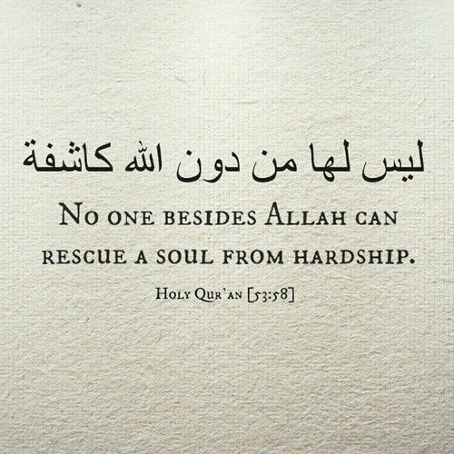 No one besides Allah can rescue a soul from hardship Qur'an Kareem [53:58]