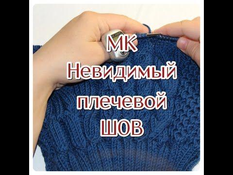 Невидимый шов, как сделать плечевой шов