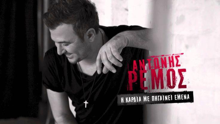 ANTONIS REMOS - I KARDIA ME PIGENI EMENA | OFFICIAL Audio Release HD [NE...