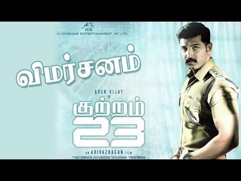 Kuttram 23 Movie Review & Rating   Arun Vijay   Mahima Nambiar   Thambi RamaiahKuttram 23 is an Indian Tamil action thriller film co-written and directed by Arivazhagan. The film stars Arun Vijay and Mahima Nambiar in the lead ro... Check more at http://tamil.swengen.com/kuttram-23-movie-review-rating-arun-vijay-mahima-nambiar-thambi-ramaiah/