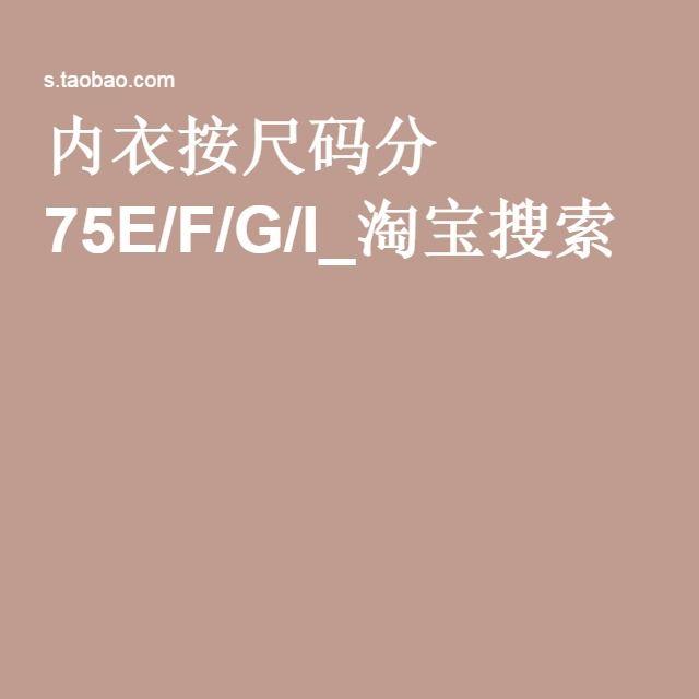 бюстгалтера  75E/F/G/I_淘宝搜索
