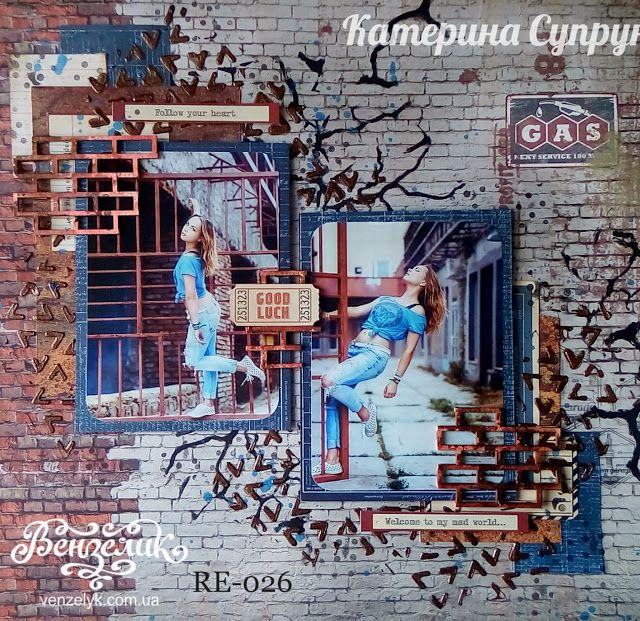 Катя Супрун надихає сторінкою про теплий літній день в стилі гранж. Катя Супрун вдохновляет страничкой про теплый летний день в стиле гранж. #venzelyk #scrapbooking #chipboard #chipboardukraine #вензелик #скрапбукінг #скрапбукинг #чіпборд #чіпбордукраїна #чипборд #чипбордукраина