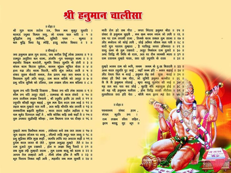 Shri Hanuman Chalisa Hindi Wallpaper                                                                                                                                                                                 More