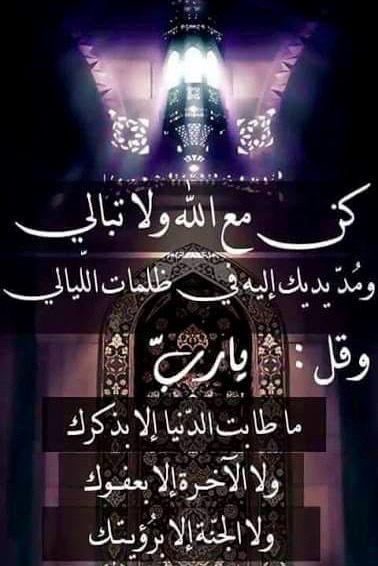 DesertRose,;,كن مع الله ولا تبالي,;,