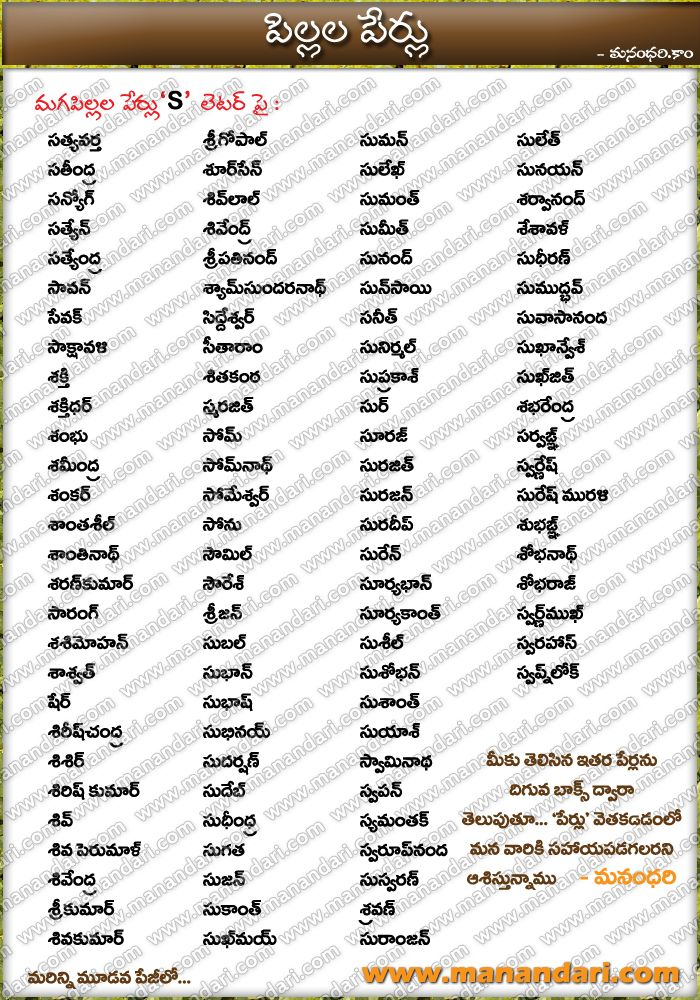 Telugu Baby Boys Names Starting With S Letter Babies Boy Names