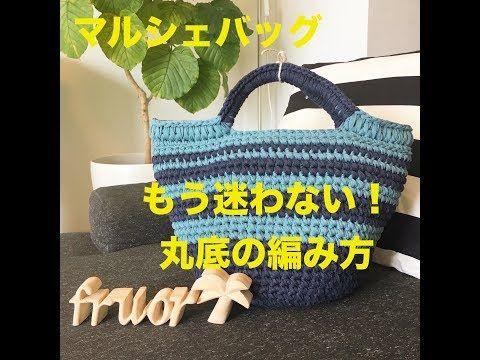 ズパゲッティの編み方 楕円形底を綺麗に編むコツ【初心者の館】 - YouTube