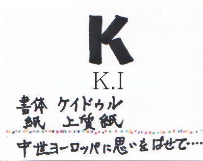 """K"" 額装 ひと文字を丁寧にデザイン"