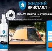 Объявления: Чистота и блеск лобового стекла авто без лишних по...