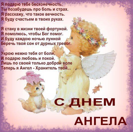 С днем ангела мама открытки