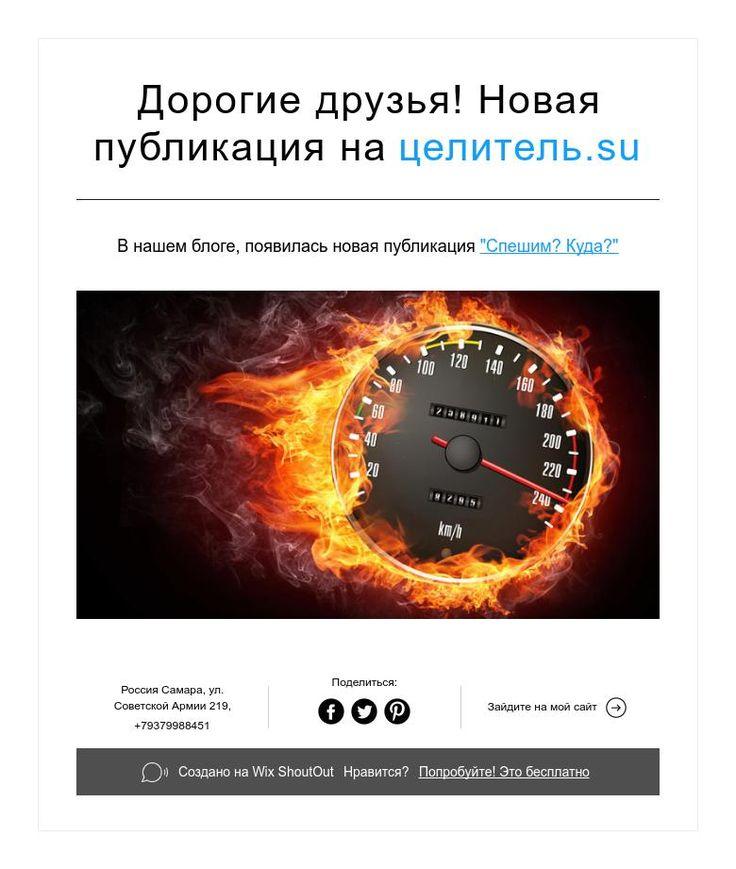 Дорогие друзья! Новая публикация на целитель.su