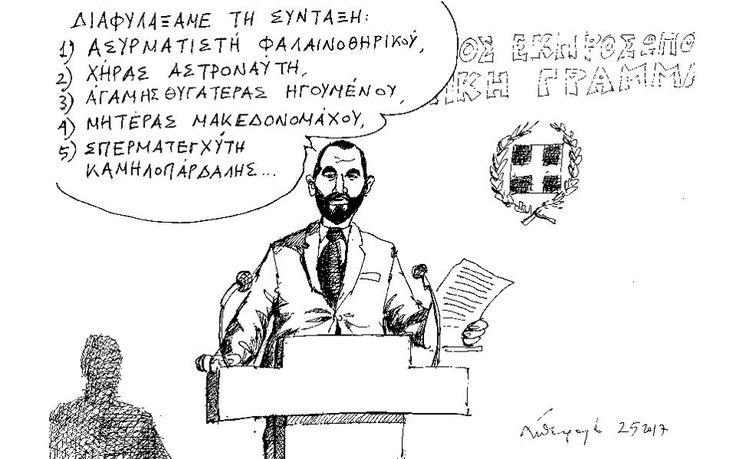Σκίτσο του Ανδρέα Πετρουλάκη (03.05.17)   Σκίτσα   Η ΚΑΘΗΜΕΡΙΝΗ