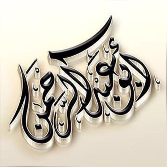Pin By حسن المهنا On أسماء وكنى عربية Arabic Jewelry Islamic Art Art