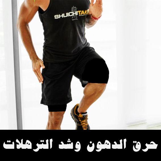 تمارين كارديو لحرق الدهون وشد ترهلات الجسم In 2021 Gym Men Mens Gym Short Gym Short